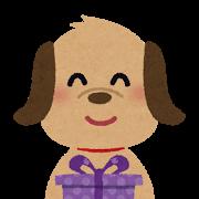プレゼント犬
